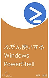 hudan dukai suru windows powershell (Japanese Edition)