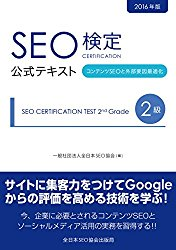 SEO CERTIFICATION TEST 2nd Grade: Content SEO and External Factors SEO CERTIFICATION TEST Grade (Japanese Edition)