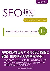 SEO CERTIFICATION TEST 1st Grade: Mobile SEO and  Penalty Recovery SEO CERTIFICATION TEST Grade (Japanese Edition)